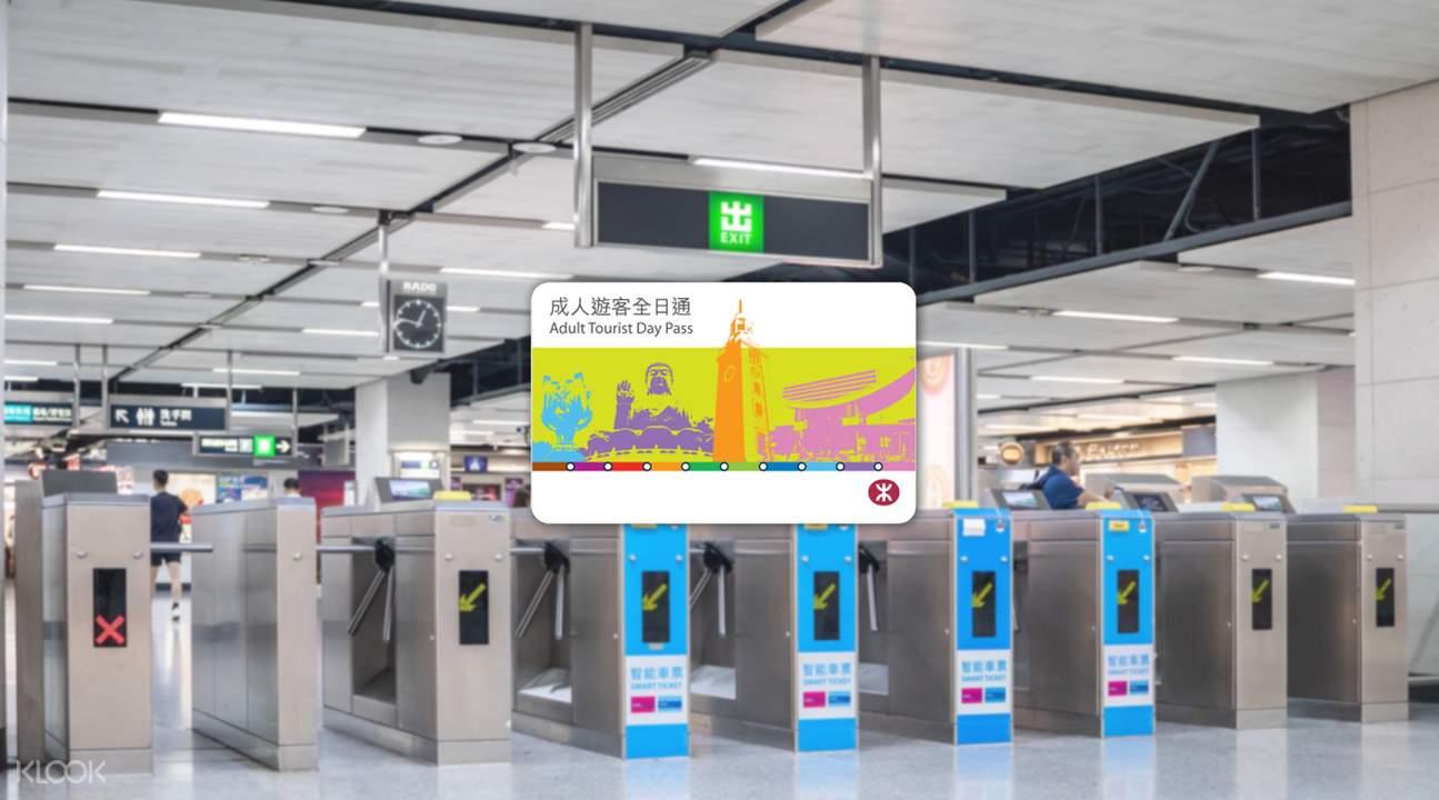 港鐵遊客全日通車票