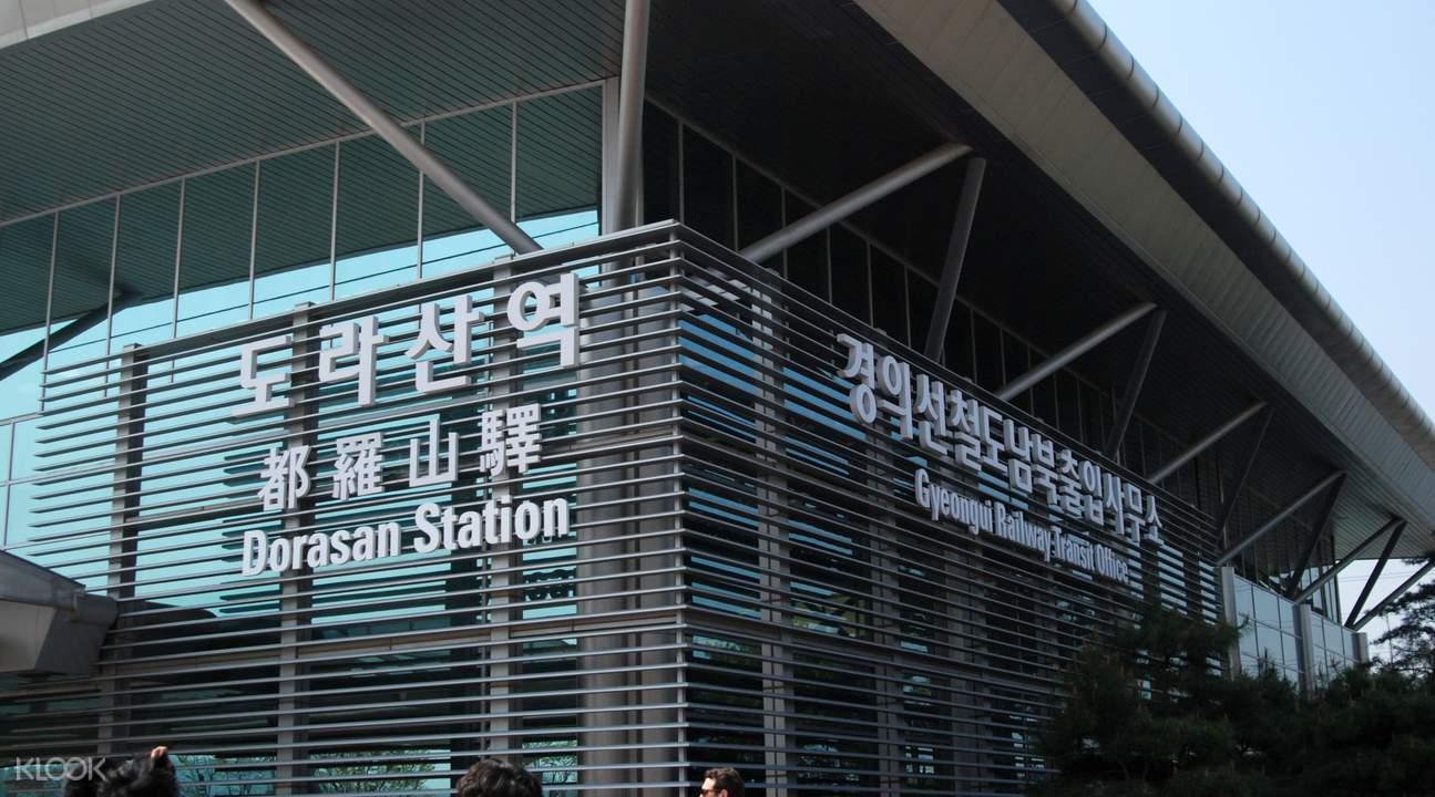 巴士接載 首爾市區至DMZ非軍事化區