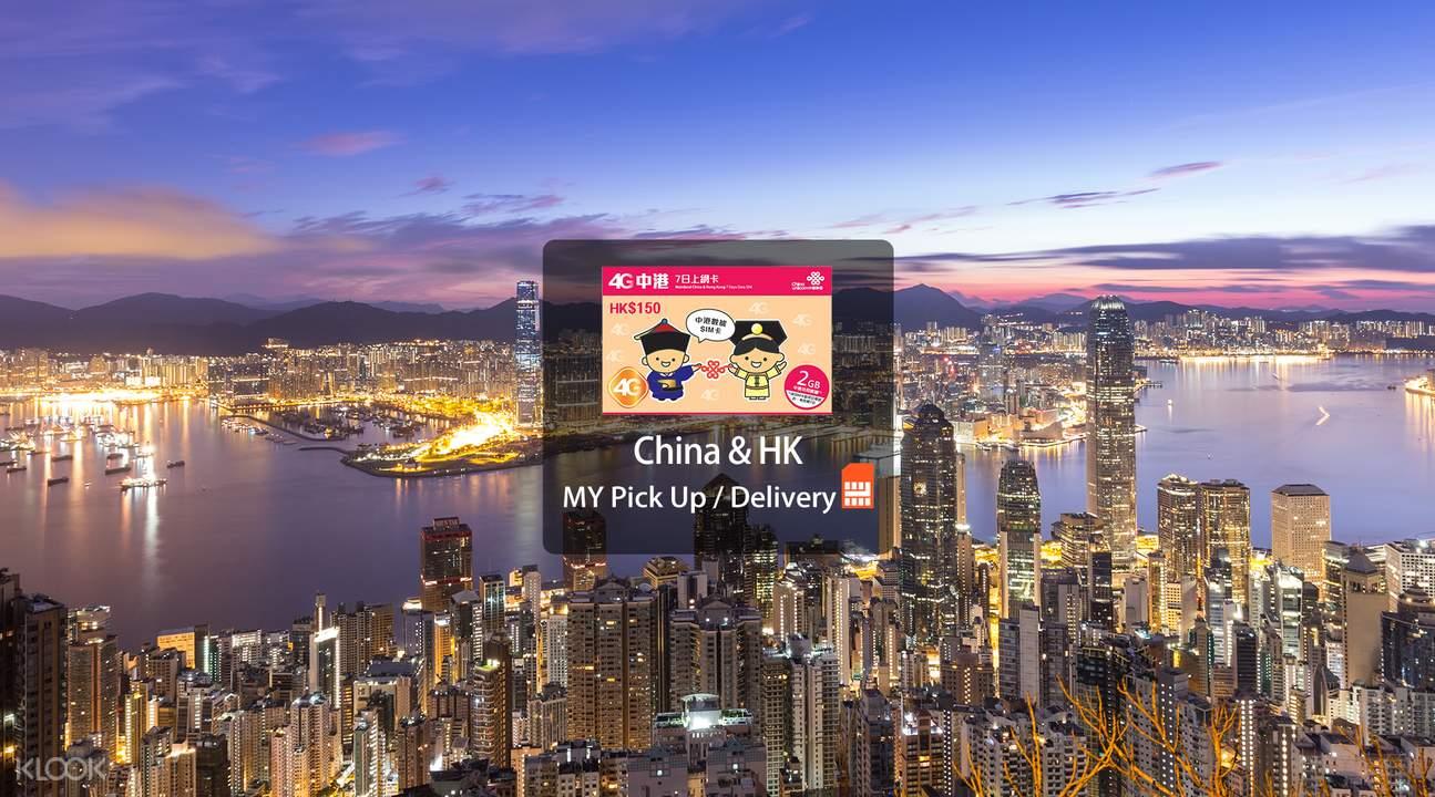 中國大陸& 香港4G上網SIM卡