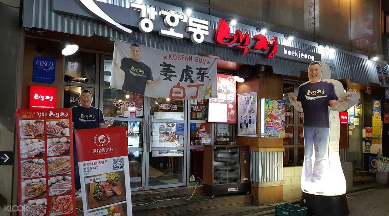 韩国首尔明洞姜虎东白丁烤肉