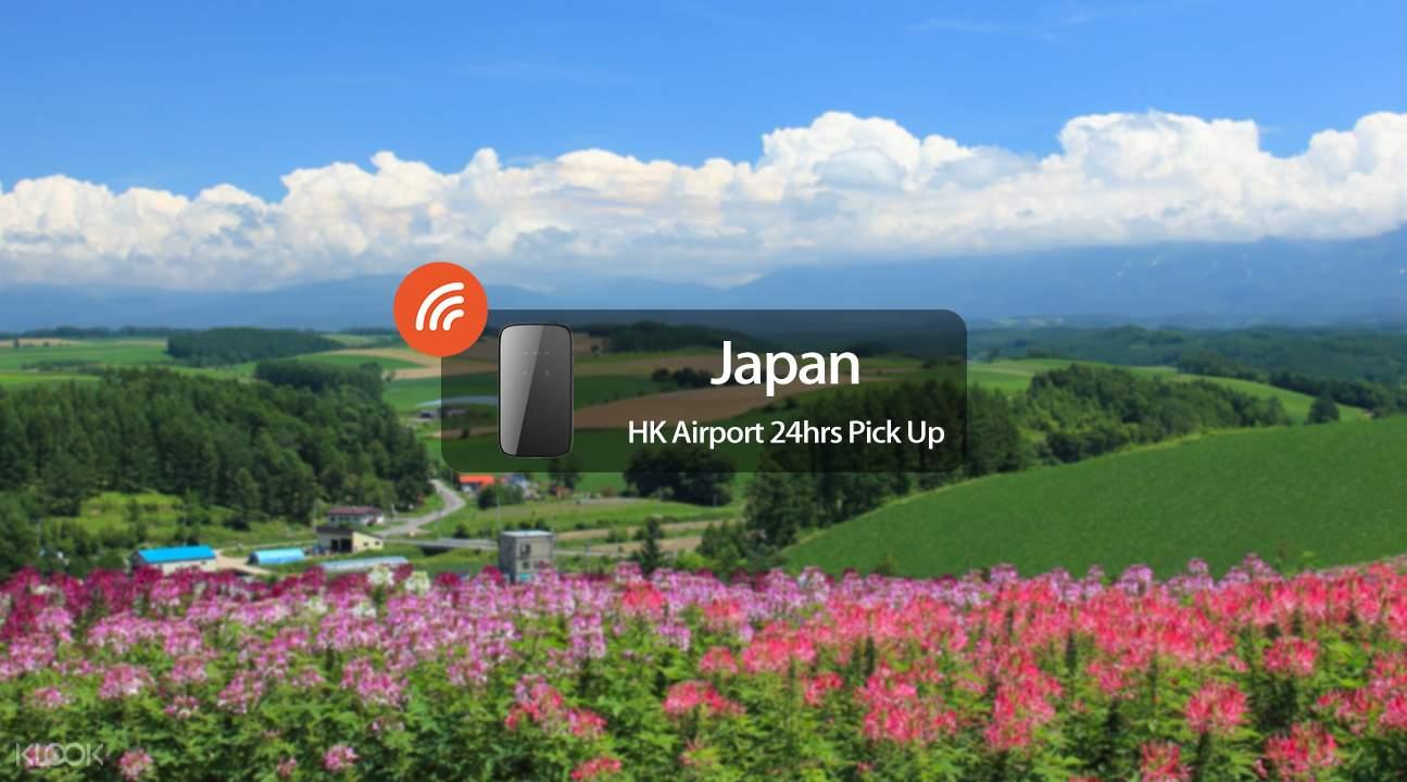 日本4G随身WiFi