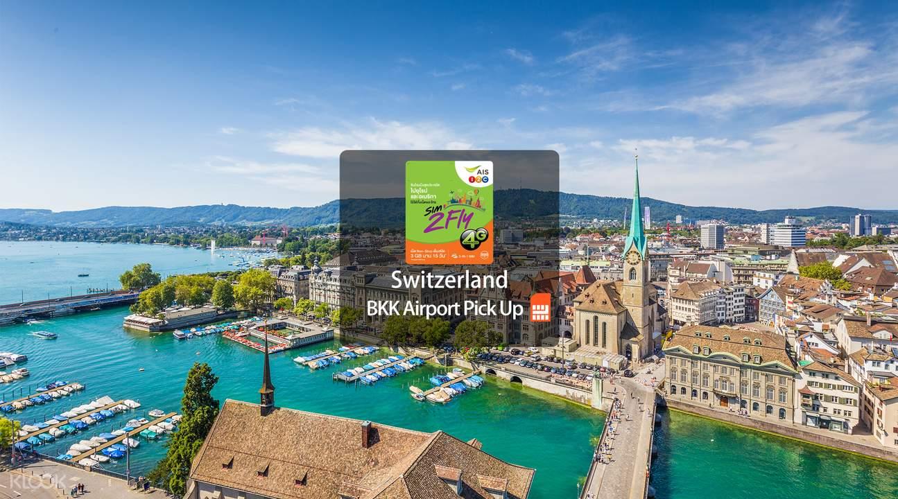 瑞士4G上網卡