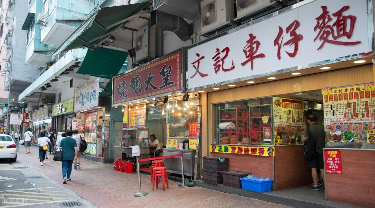 Sham Shui Po Food hong kong