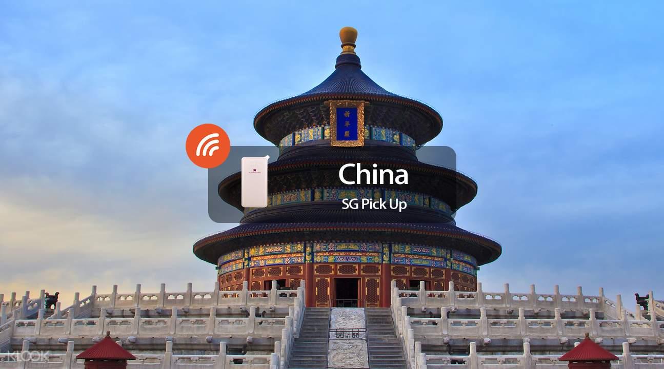 中國4G 隨身WiFi(新加坡領取)