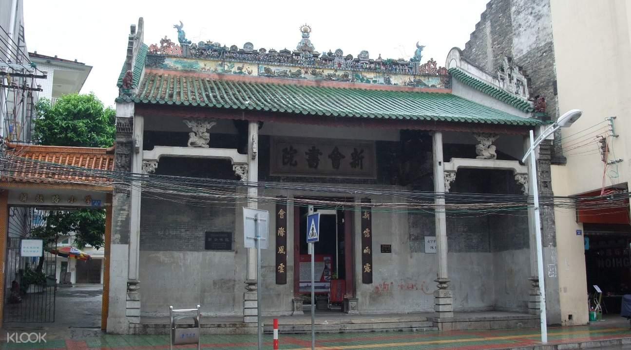 Xinhui