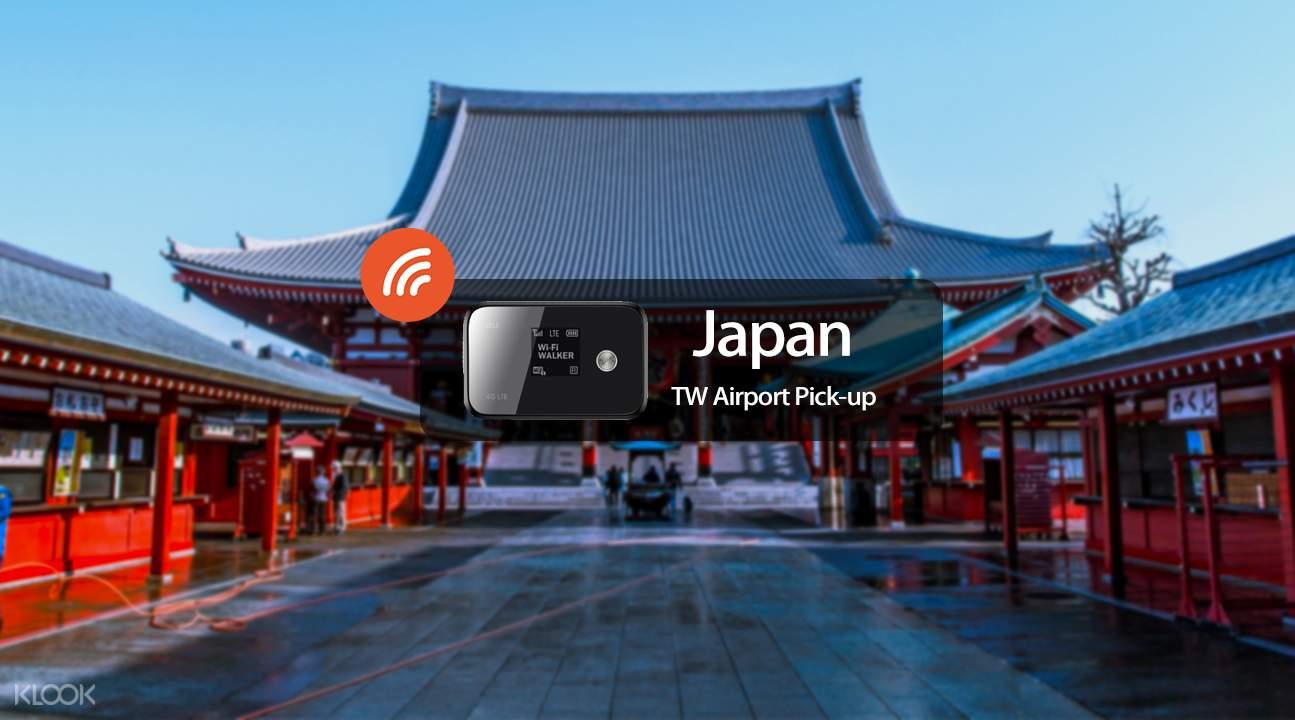 日本wifi租赁