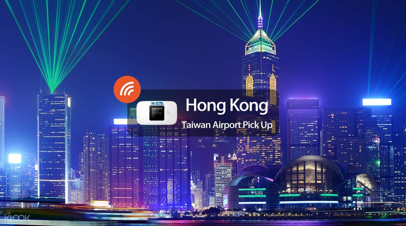 香港随身Wi-Fi1