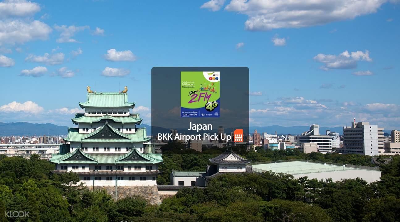 日本上網卡,日本SIM卡,日本通話卡,日本旅遊