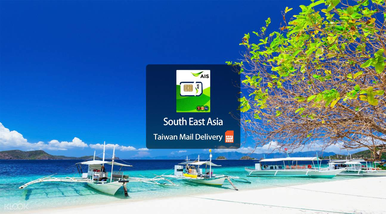 東南亞上網預付卡(台灣宅配到府)