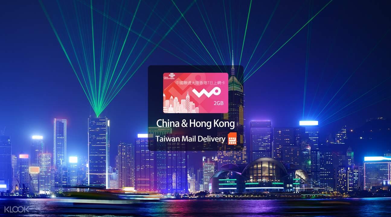 中國大陸&香港上網預付卡(台灣宅配到府)