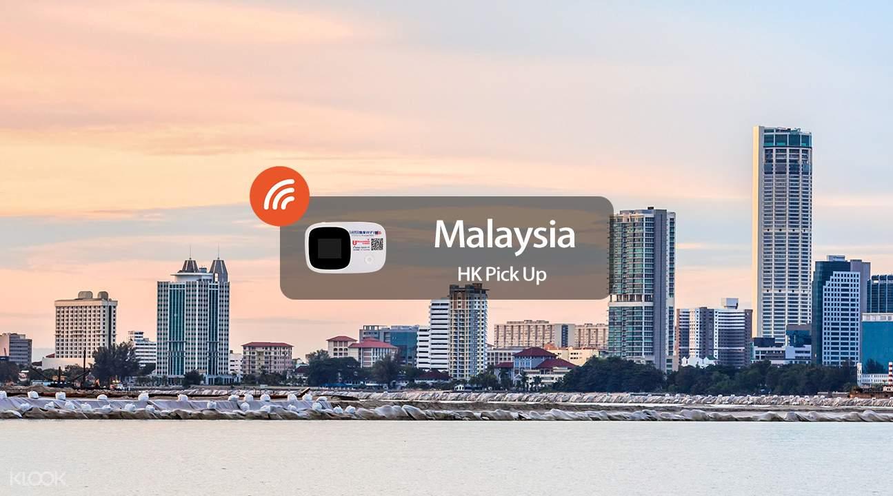馬來西亞檳城WiFi