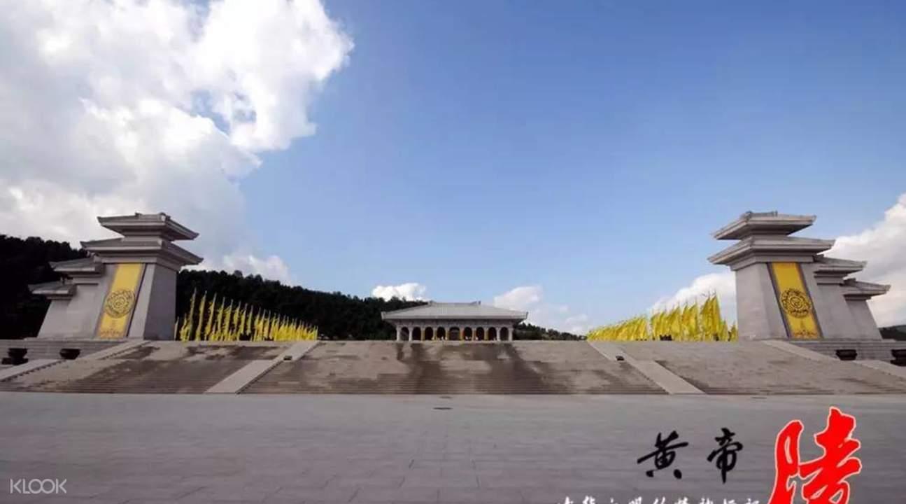 Huangdi (Yellow Emperor) Mausoleum Scenic Area Admission