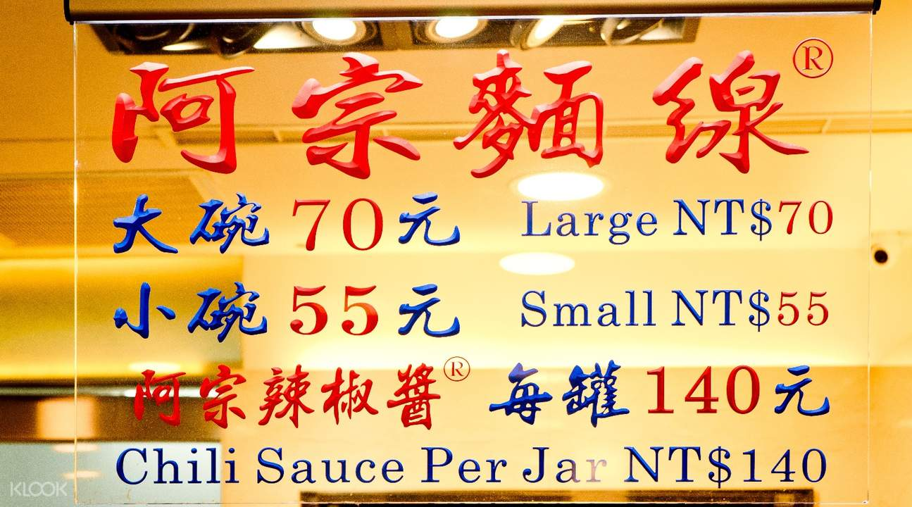 klook discount Ay-Chung Flour-Rice Noodle Taipei Taiwan
