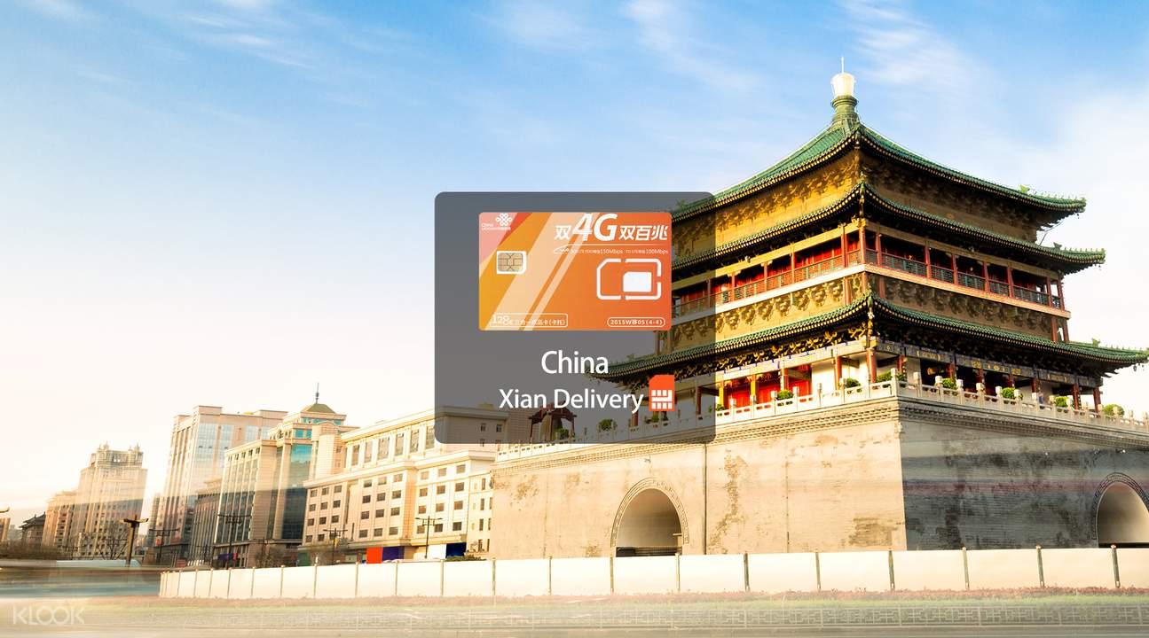 中國西安4G上網卡