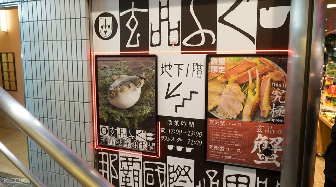 日本沖繩玄品河豚