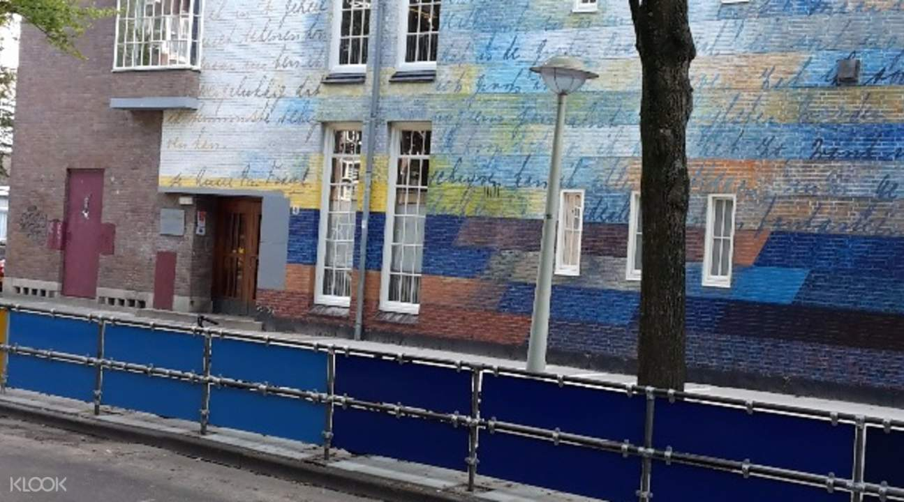 安妮弗蘭克故居& 阿姆斯特丹南部步行導覽之旅
