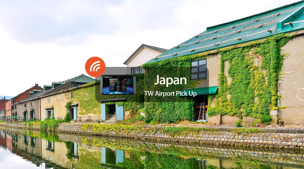日本蓝钻石Wi-Fi分享器