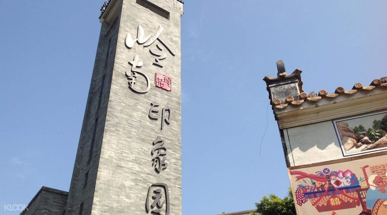 廣州嶺南印象園