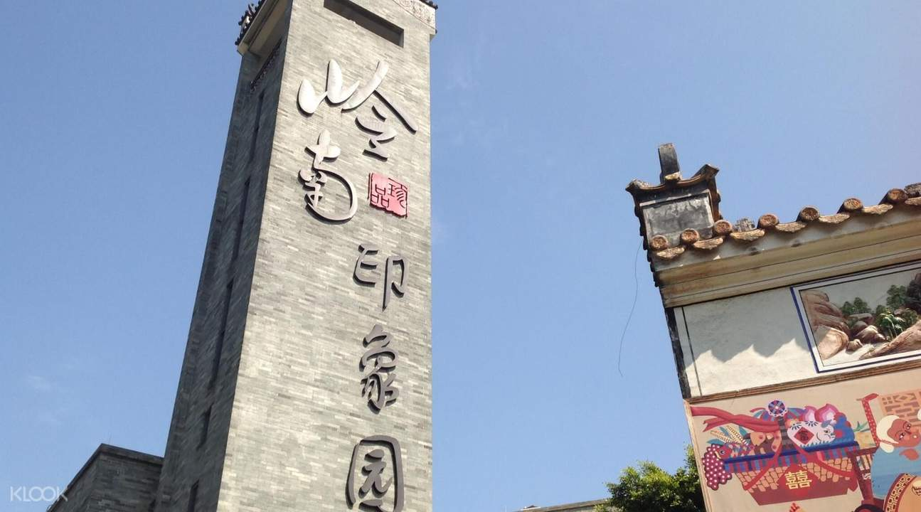 impression park guangzhou