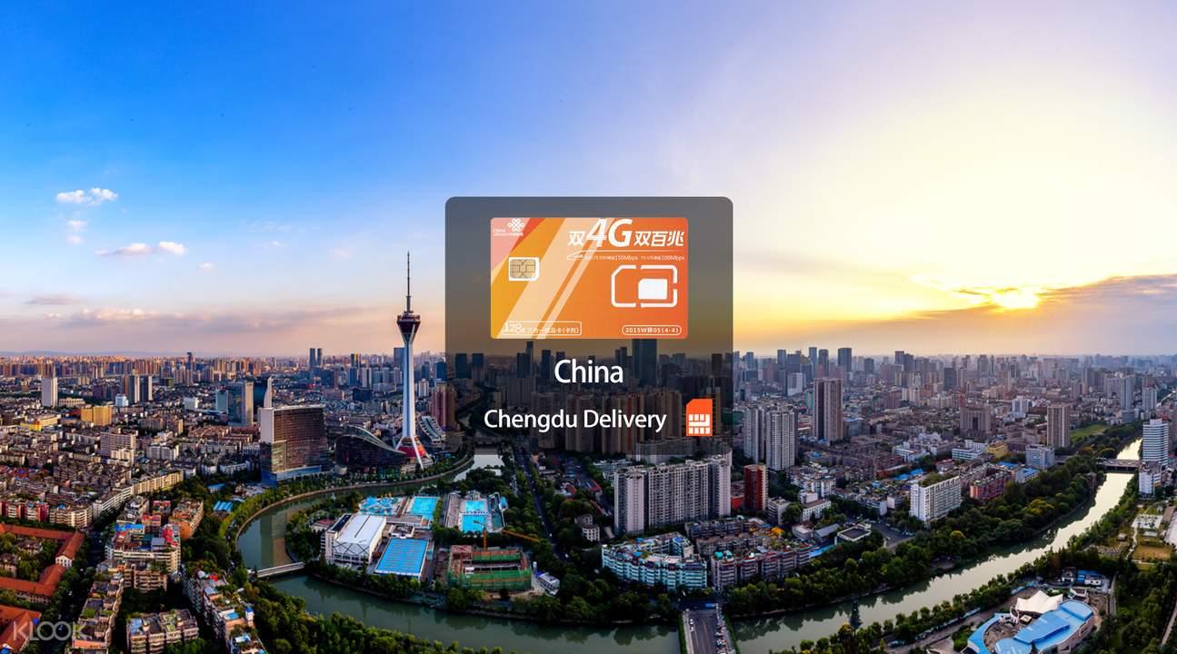 中國大陸4G上網卡