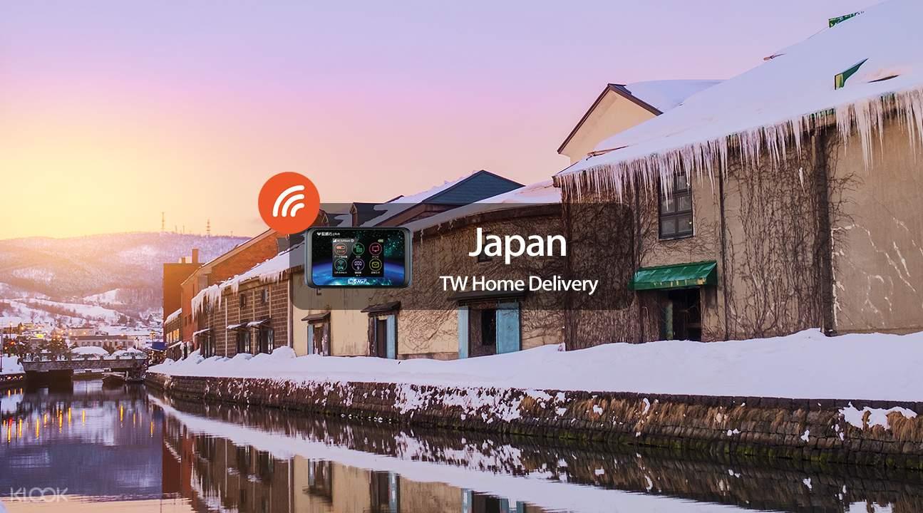 日本藍鑽石Wi-Fi分享器