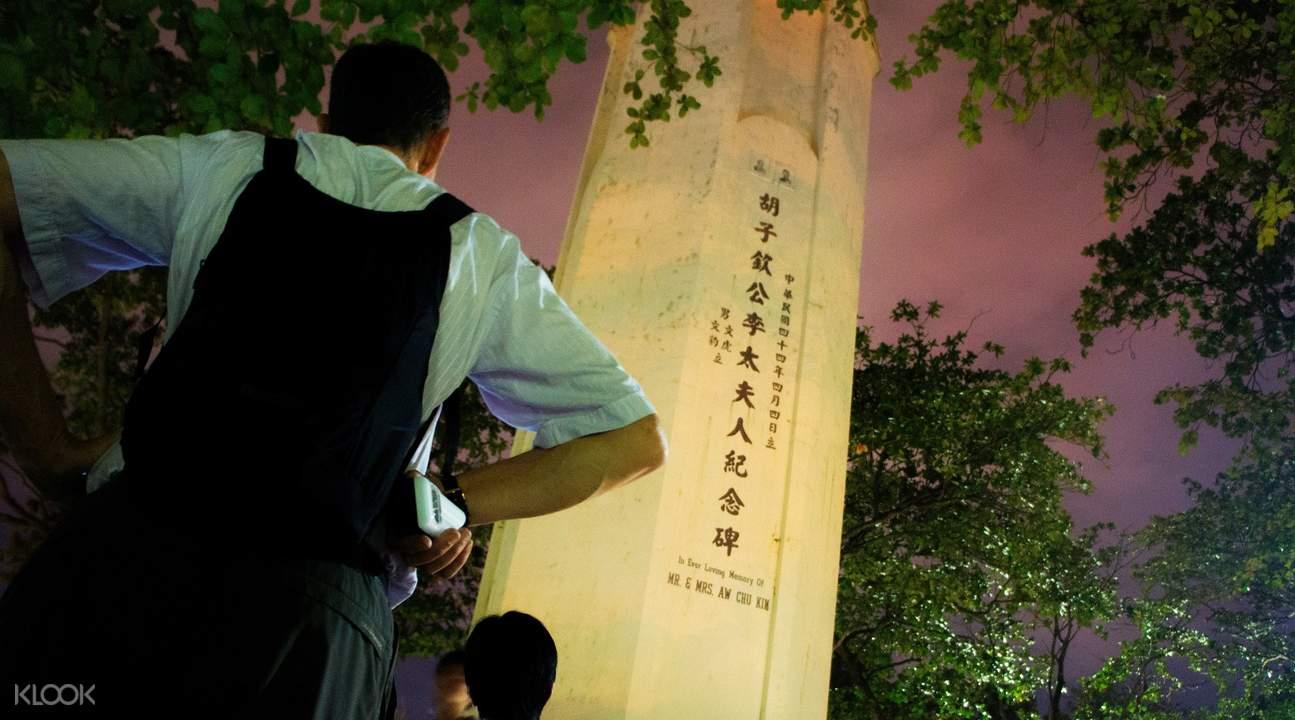 虎豹別墅胡氏家族紀念碑