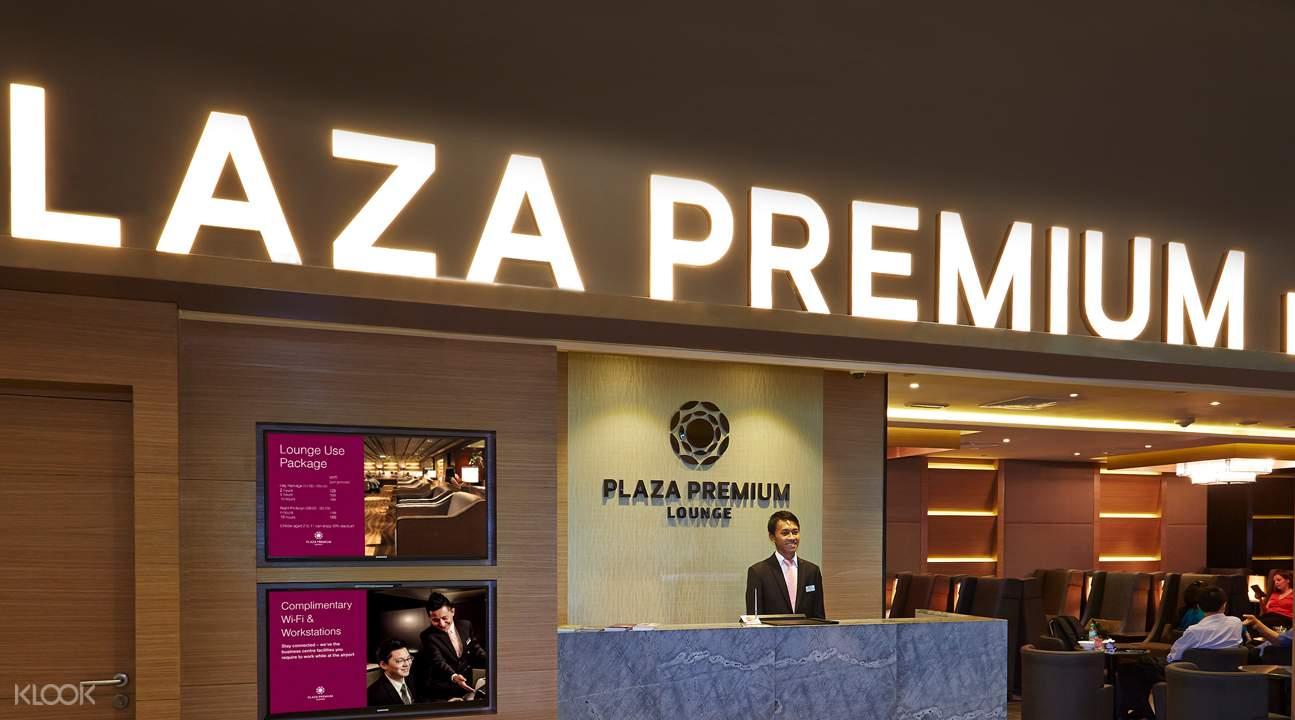 吉隆坡國際機場貴賓室