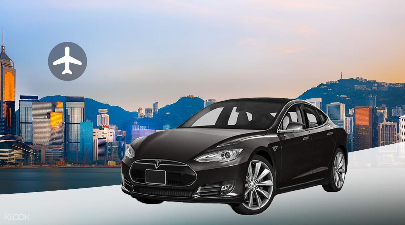 Tesla 香港機場接送