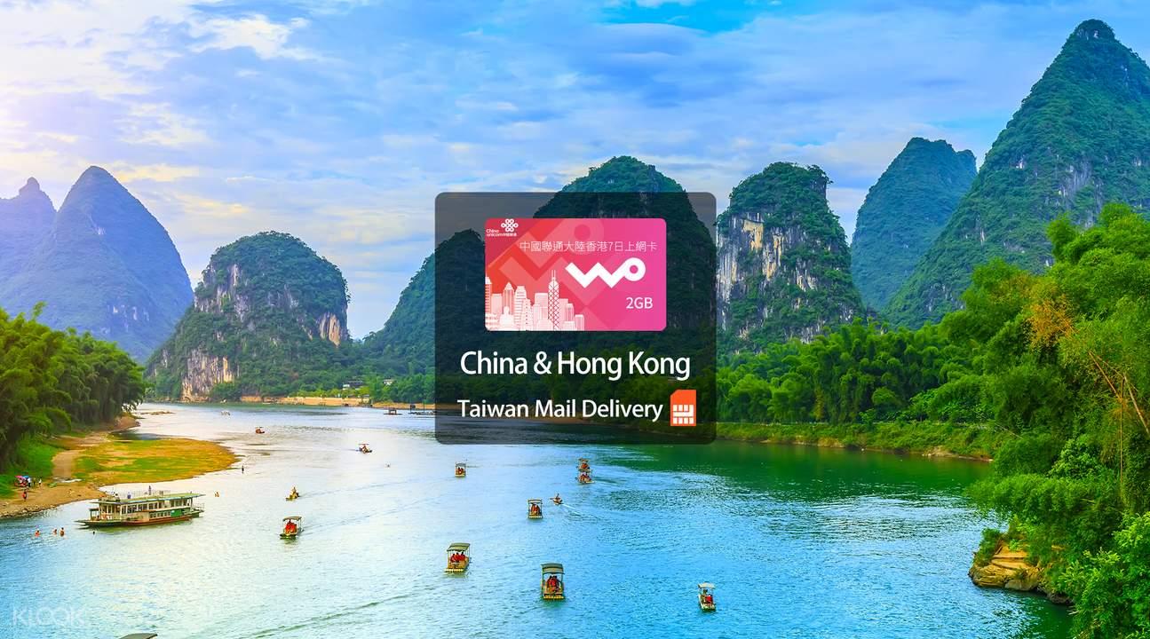 中國大陸&香港3.5G上網預付卡(台灣宅配到府)