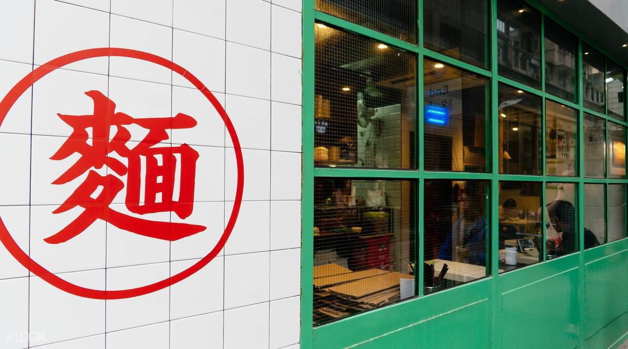 明明車仔麵,灣仔車仔麵,香港美食