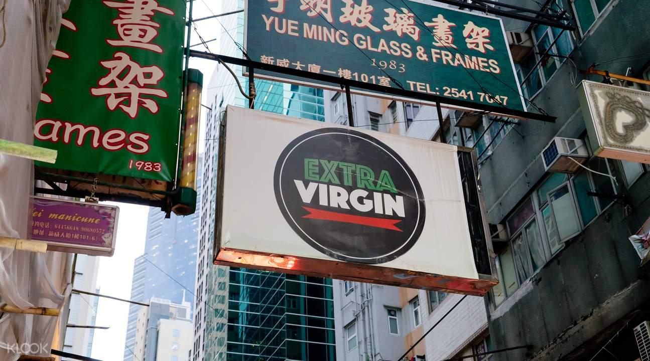 香港中环 extra-virgin