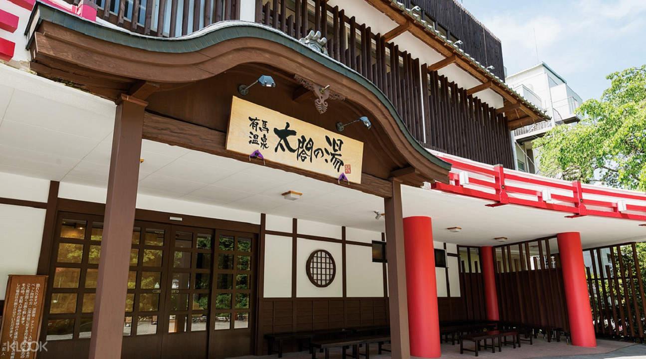 神户 有马温泉