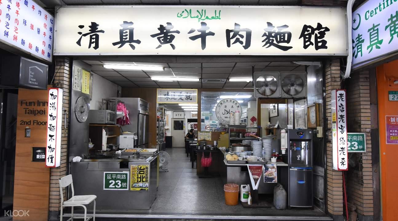 halal清真黄牛肉面馆西门站台北
