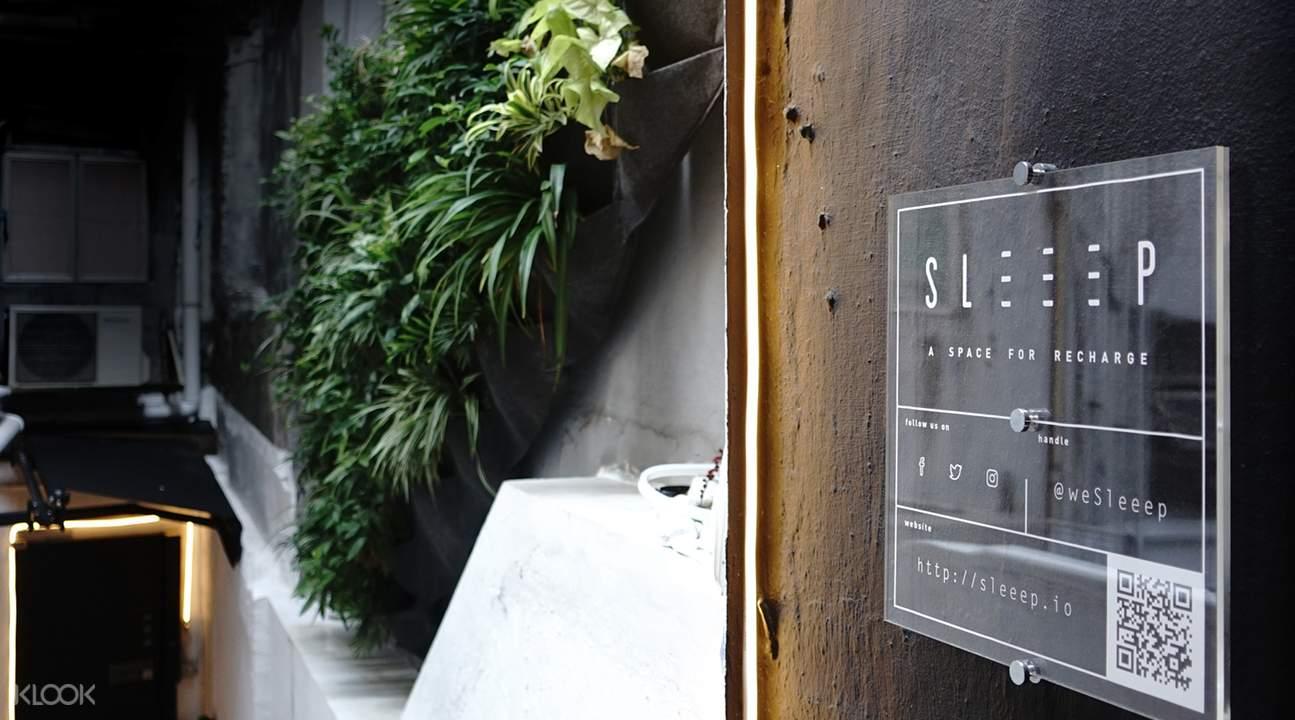 眠舍SLEEEP 2小时高质量睡眠体验