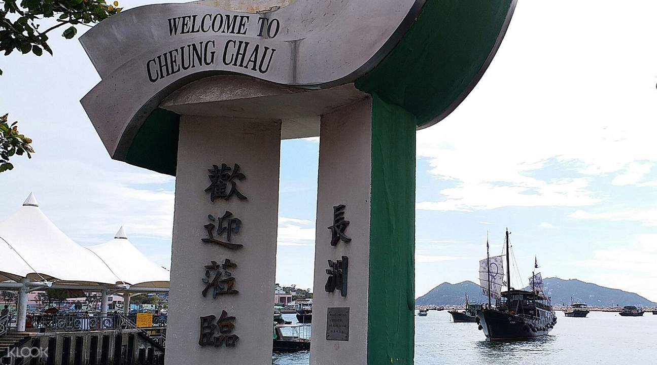 香港张保仔号帆船游(长洲航程)