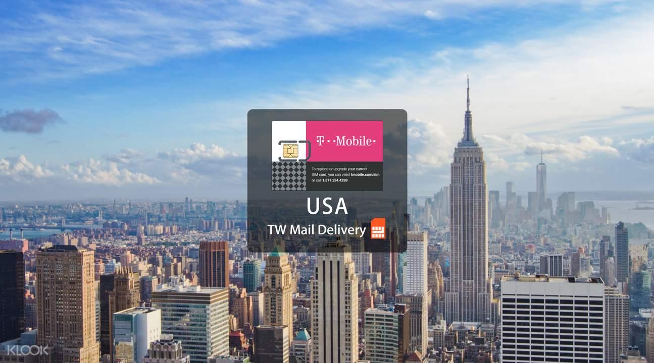 美加墨三国通用 T-Mobile