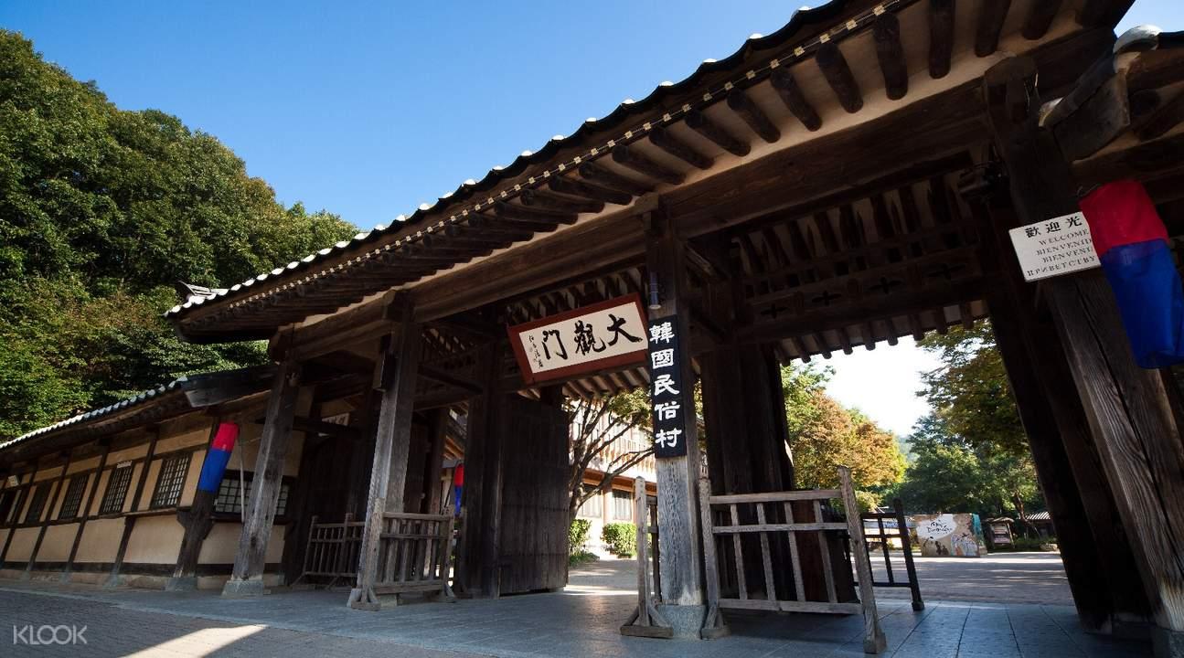 韩国传统民俗村大门