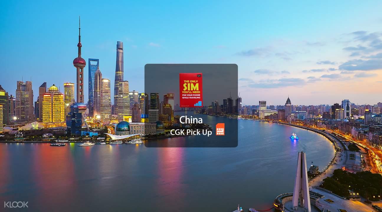 上海4G上網卡