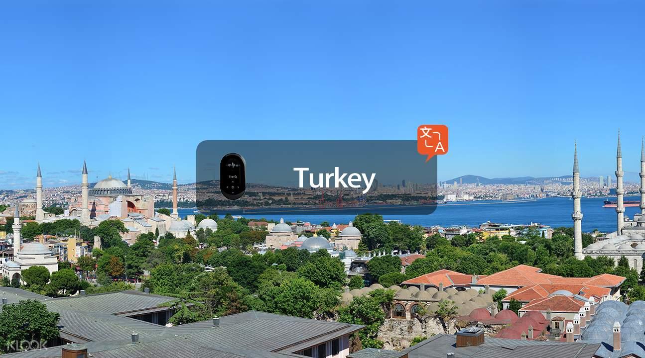 土耳其伊斯坦堡Travis翻譯寶