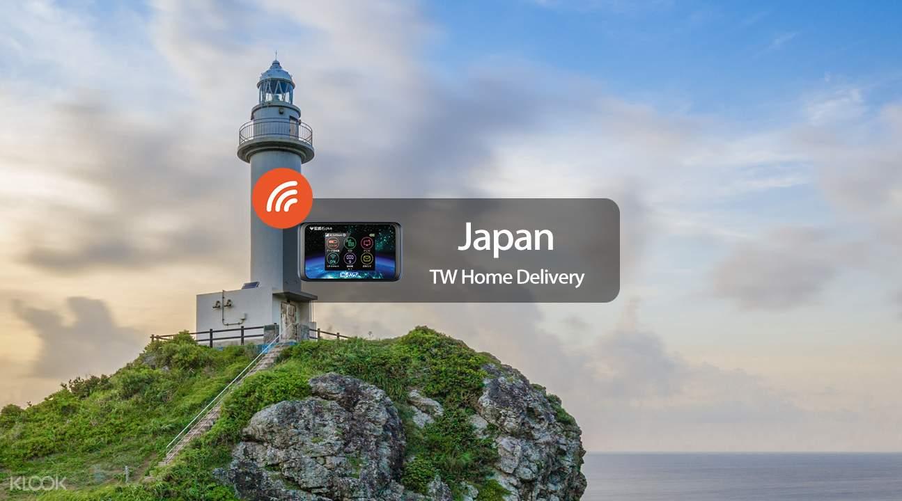 日本wifi分享器藍鑽石