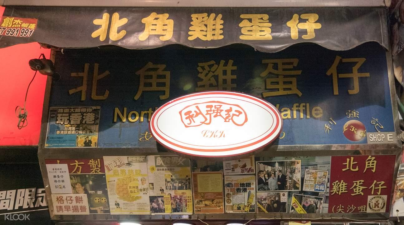 lkk north point egg waffle