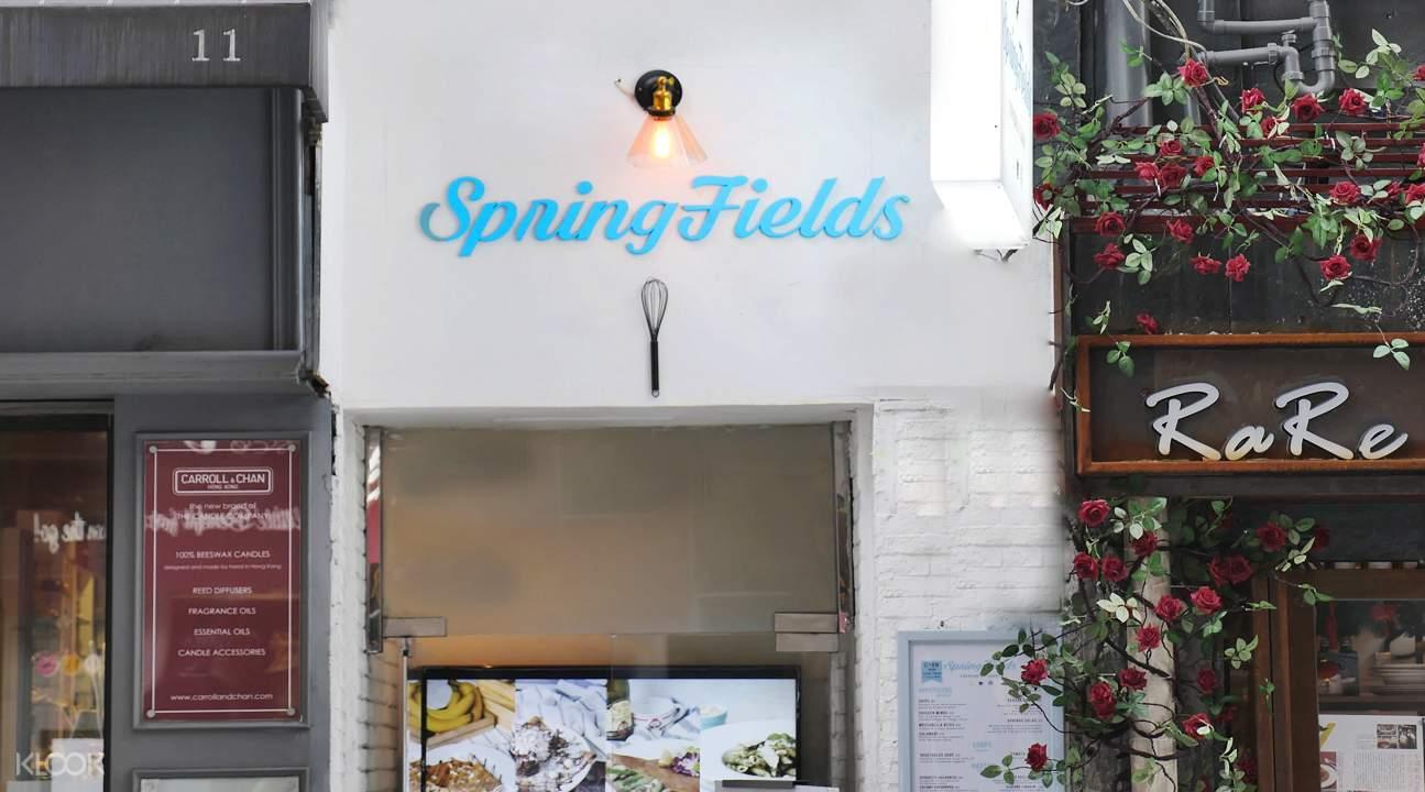 香港中环SpringFields