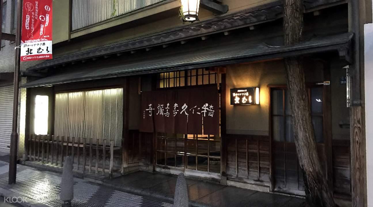 北むら大阪米其林壽喜燒專營店