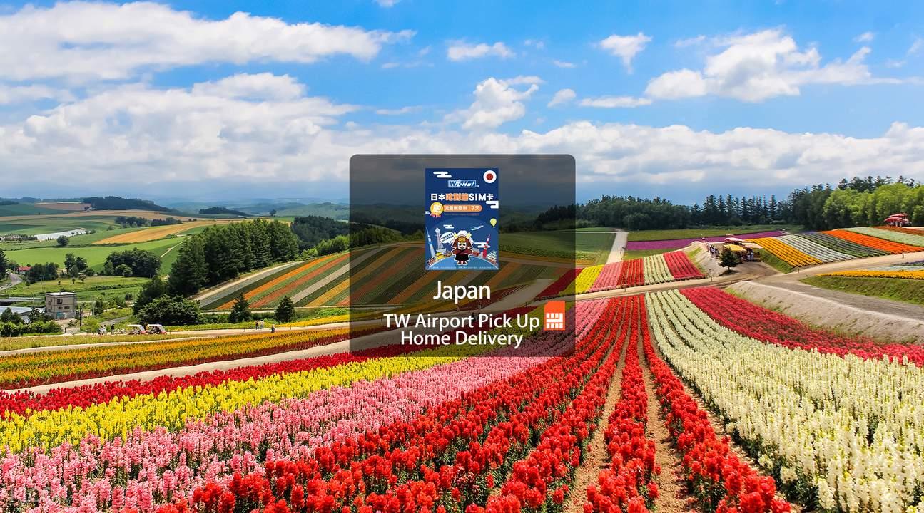 日本4G樱花上网卡(台湾机场领取)