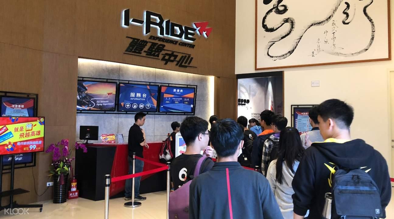 高雄i-Ride體驗中心