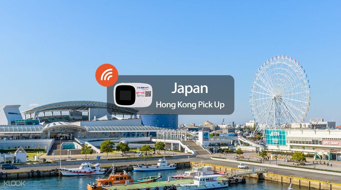 日本4G随身WiFi(香港领取)