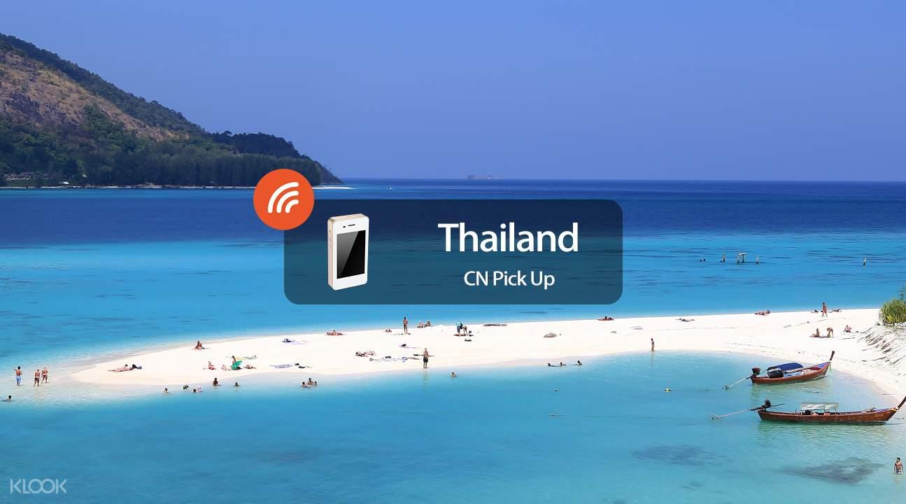 泰国丽贝岛随身wifi