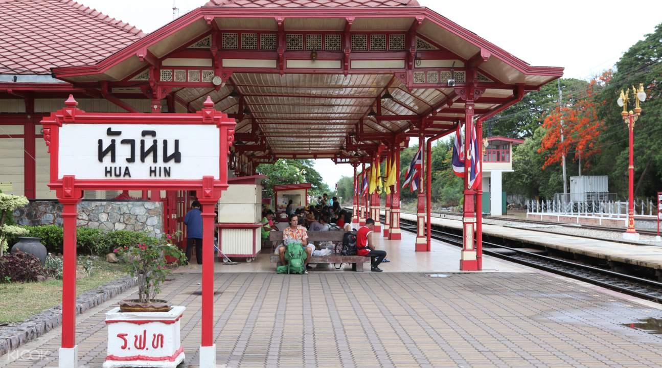 曼谷華欣一日遊帶你到繽紛多彩的華欣車站