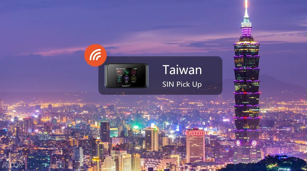 台湾3.5G 随身WiFi