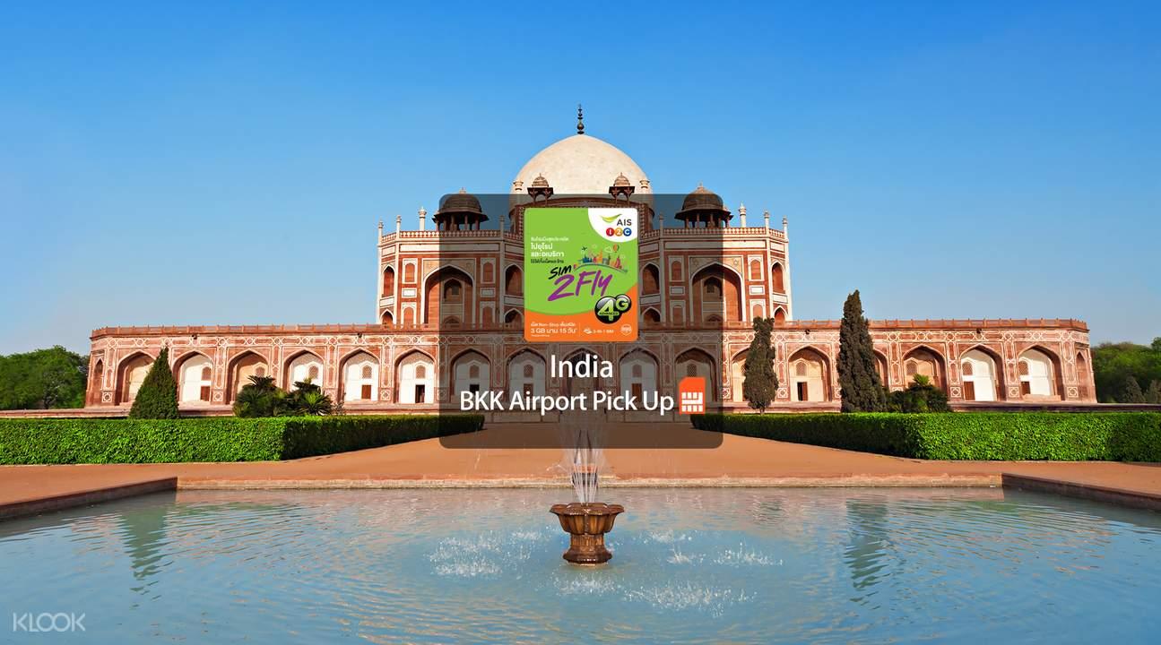 印度上網卡,印度SIM卡,印度通話卡